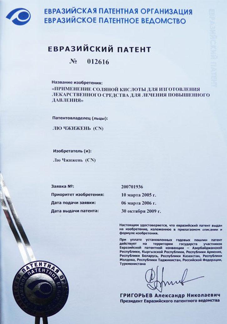 国际授权专利-欧亚专利证书